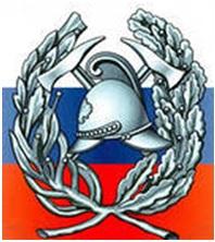 Пожарной охране России 365 лет